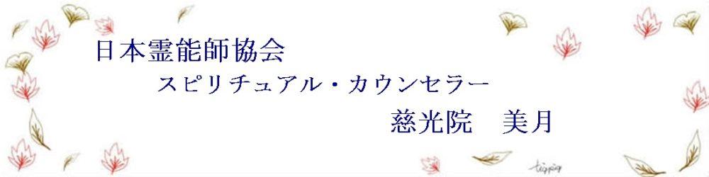 日本霊能師協会 スピリチュアル・カウンセラー慈光院 美月